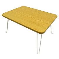折りたたみ スクエアテーブル 角型 長方形 60×45cm テーブル ローテーブル