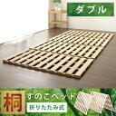 ロングタイプ 桐 すのこ ベッド ダブル 幅140×長さ210cm