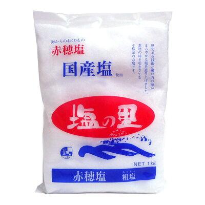 塩の里(1kg)