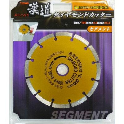 小山金属工業所 漢道 おことみち ダイヤモンドセグメント ODS-150