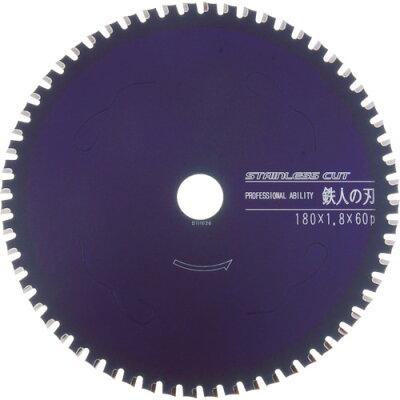 小山金属工業所 アイウッド 鉄人の刃 ステンレスカット Φ125 99472