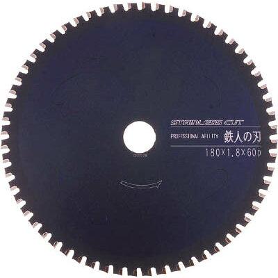 アイウッド 鉄人の刃 ステンレスカット Φ160