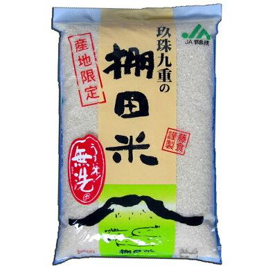 大分県 玖珠・九重の棚田米 ヒノヒカリ  2kg