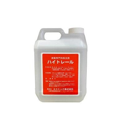サビ、塩分等の白ぼけに効く!車両専用特殊洗剤ハイトレール2L
