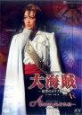 ミュージカル・ロマン 大海賊 -復讐のカリブ海-/ロマンチック・レビュー Amour それは・・・ DVD / 宝塚歌劇団