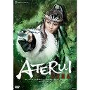 星組シアター ドラマシティ公演 (阿弖流為-ATERUI-) DVD