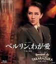 星組宝塚大劇場公演 ミュージカル ベルリン、わが愛 Bouquet de TAKARAZUKA Blu-ray / 宝塚歌劇団