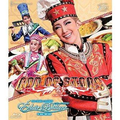 ミュージカル・フルコース『GOD OF STARS -食聖-』 スペース・レビュー・ファンタジア『Eclair Brillant』 邦画 TCAB-104