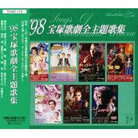 '98宝塚歌劇 全主題歌集 宝塚歌劇団