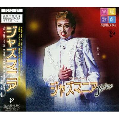 ミュージカルCD 宝塚歌劇団 / 宝塚歌劇月組東京公演 ジャズマニア(紫吹)