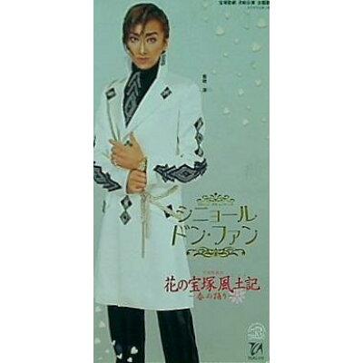花の宝塚風土記 シニョールドン・ファン 紫吹淳,汐風 幸
