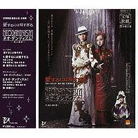 愛するには短すぎる ネオ・ダンディズム! CD / 宝塚歌劇団
