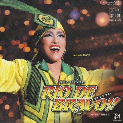 「RIO DE BRAVO!!」雪組大劇場公演ライブCD/CD/TCAC-385