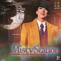 月組大劇場公演ライブCD『Misty Station』/CD/TCAC-451