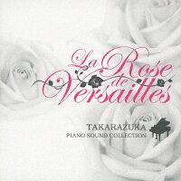 La Rose de Versailles-Takarazuka Piano Sound Collection-/CD/TCAC-476
