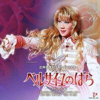 宙組宝塚大劇場公演ライブCD『ベルサイユのばら-オスカル編-』/CD/TCAC-504
