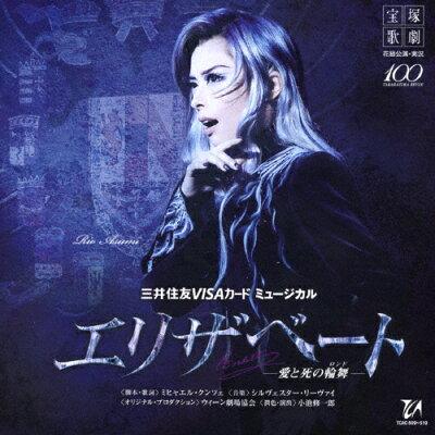 花組宝塚大劇場公演ライブCD『エリザベート』/CD/TCAC-509