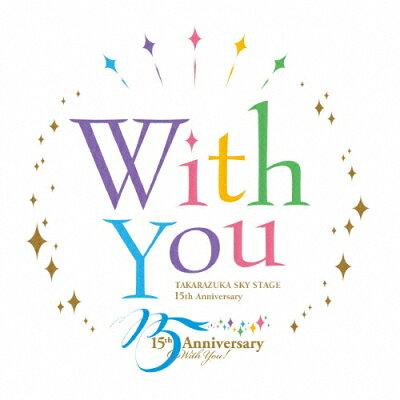 「With You -TAKARAZUKA SKY STAGE 15th Anniversary-」/CD/TCAC-574