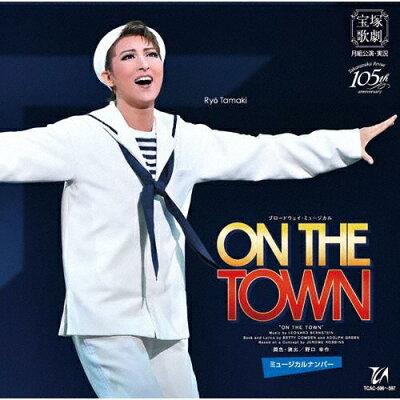 ブロードウェイ・ミュージカル ON THE TOWN ミュージカルナンバー アルバム TCAC-596/7
