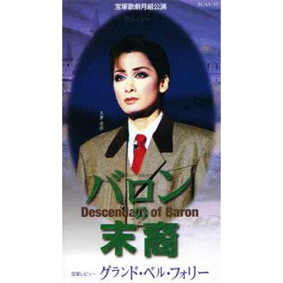 VHS 久世 星佳/バロンの末裔/グランド・ベル・