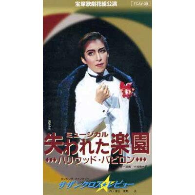 VHS 真矢 みき/失われた楽園-ハリウッド・バビ