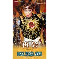 VHS 轟 悠/再会/ノバ・ボサ・ノバ-盗まれ