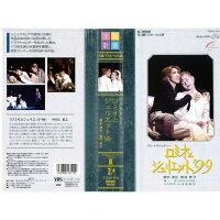 VHS 水 夏希/ロミオとジュリエット'99