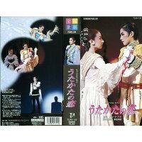 (VHS) うたかたの恋