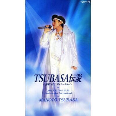 VHS 真琴 つばさ/TUBASA伝説