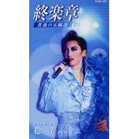 (VHS) 稔 幸/終楽章-薔薇の五線譜-