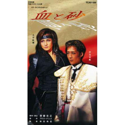 VHS 汐美 真帆/血と砂