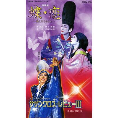 (VHS) 蝶・恋(ディエ・リエン)-燃え