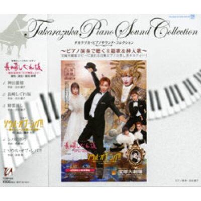 ミュージカルCD タカラヅカ ピアノサウンド コレクション-ピアノ演奏 聴く主題歌&挿入歌-