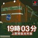 19時03分-上野発夜光列車-