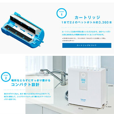 TRIM HYPER 電解水素水整水器