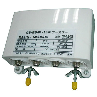 マックスレイ MBUS33 CS・BS/UHF屋外ブースター33dB