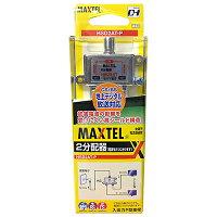 マックステル ダイカスト 2分配器 全電通型 HSD2AT-P グッズ