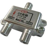 マックステル MAXTEL DYD-2A 小型ダイカスト 2分配器 1端子電通型 DYD2A