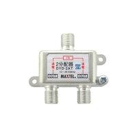 マックステル MAXTEL DYD-2AT 小型ダイカスト 2分配器 全端子電通型 DYD2AT