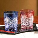 KAGAMI/カガミクリスタル #2652 ペアマイグラス サイズ:直径7.6cm高さ9cm
