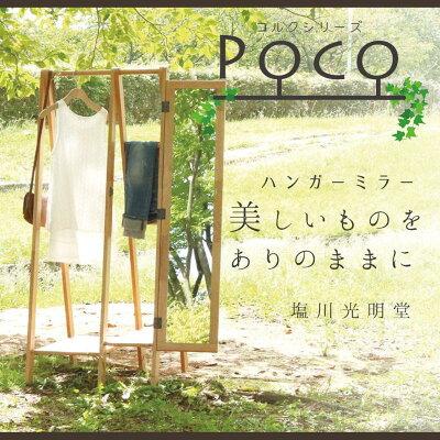 塩川光明堂 POCO ハンガーミラー