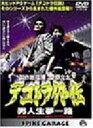 デコトラ外伝~男人生夢一路/DVD/AAXD-001