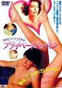 プライベート・レッスン/DVD/ABND-001
