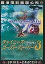 チャイニーズ・ゴースト・ストーリー3/DVD/ABRD-007