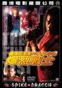 爆裂戦士/DVD/ABRD-058