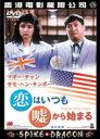 恋はいつも嘘からはじまる/DVD/ABRD-059