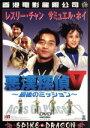 悪漢探偵5~最後のミッション~/DVD/ABRD-062