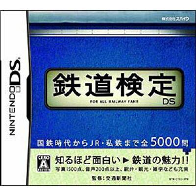 鉄道検定DS/DS/NTRPCTKJ/A 全年齢対象
