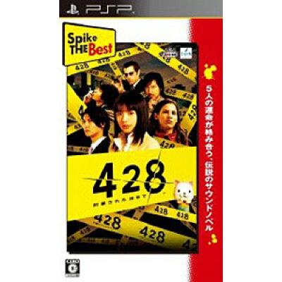 428 ~封鎖された渋谷で~(Spike The Best)/PSP/ULJS-00344/C 15才以上対象