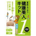 家庭でカンタン 健康美人キット1 二の腕・肩エクササイズ(DVD・チューブセット)